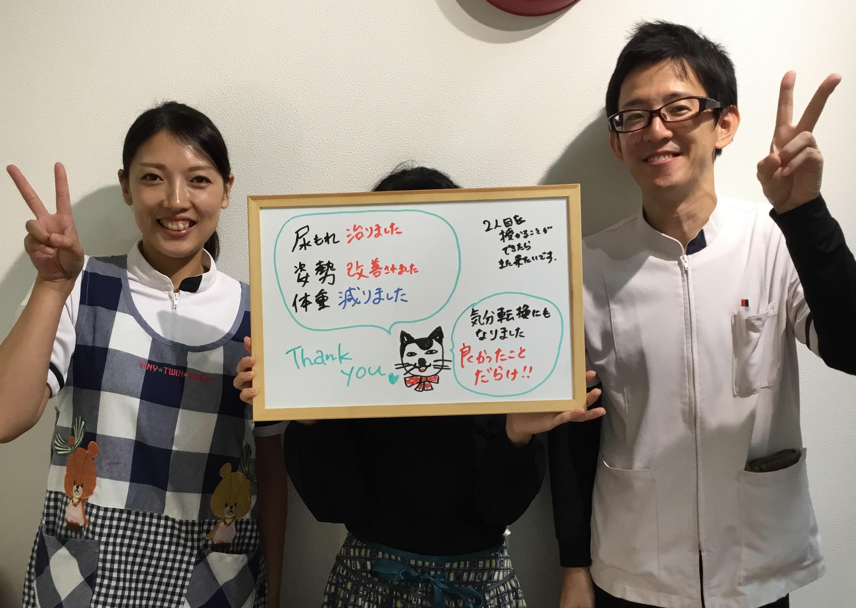 京都産後尿漏れ改善